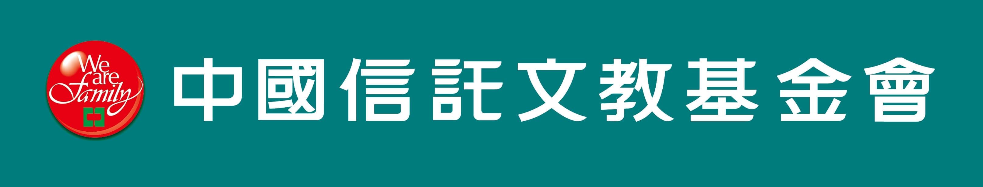 0617 CTBC_文教基金會_FA(綠底純中文)安全框