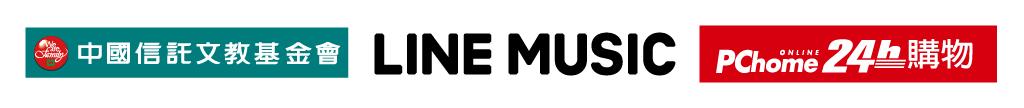 中國信託文教基金會、LINE MUSIC、PChome 24h購物